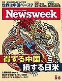 週刊ニューズウィーク日本版 「特集:得する中国、損する日米」〈2017年6月6日号〉 [雑誌]