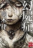 幻屍症 インビジブル (実業之日本社文庫)