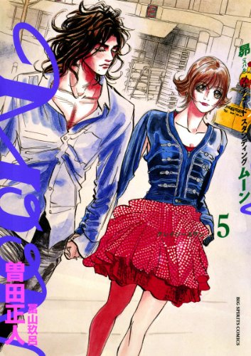 MOON -昴 Solitude standing-(5) (ビッグコミックス)