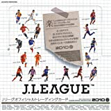 2010 Jリーグオフィシャルカード 1stシリーズ BOX