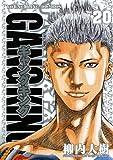 ギャングキング 20巻 (ヤングキングコミックス)