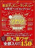 晋遊舎ムック お得技シリーズ134 東京ディズニーランド&シーお得技ベストセレクション