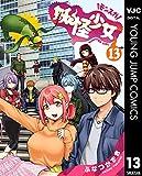 妖怪少女―モンスガ― 13 (ヤングジャンプコミックスDIGITAL)