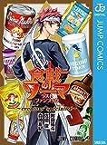 食戟のソーマ ラストファンブック ~creators' specialite~ (ジャンプコミックスDIGITAL)