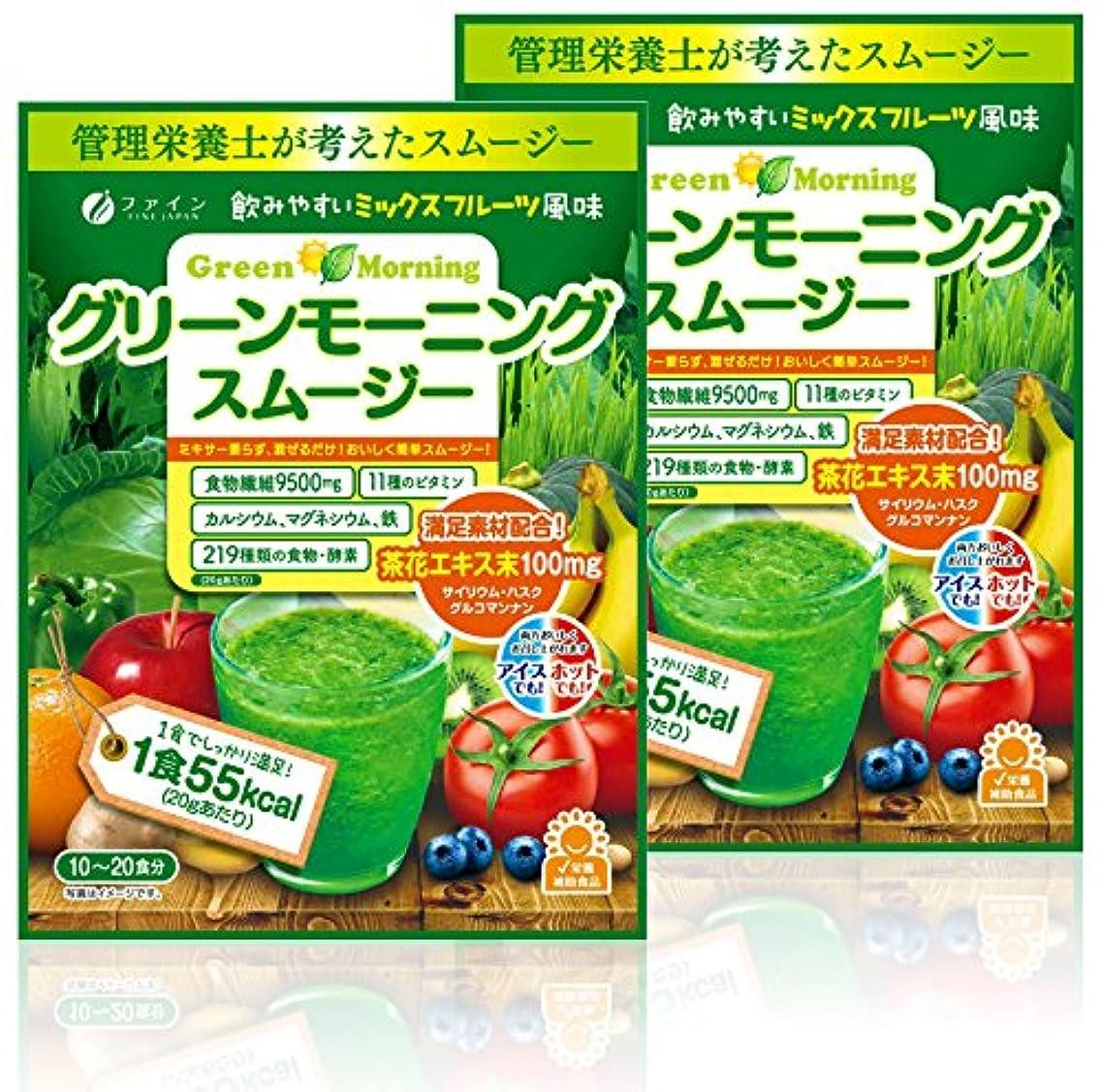 レッスン怠感狭いファイン グリーンモーニングスムージー 食物繊維9.5g 植物酵素配合 (200g入)×2袋セット