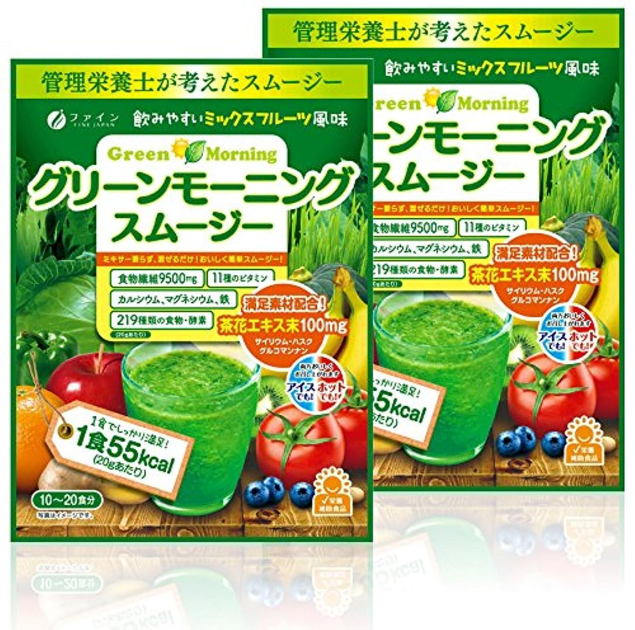 ボウル自発少なくともファイン グリーンモーニングスムージー 食物繊維9.5g 植物酵素配合 (200g入)×2袋セット