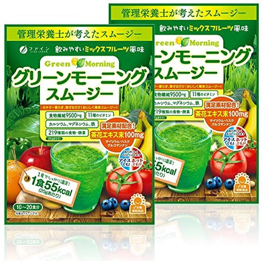 地平線地平線領収書ファイン グリーンモーニングスムージー 食物繊維9.5g 植物酵素配合 (200g入)×2袋セット