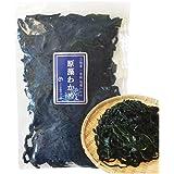 わかめ 三陸産 国産 200g 原藻 塩蔵わかめ 肉厚 減塩 (1袋)