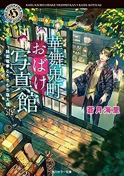[蒼月海里] 華舞鬼町おばけ写真館 第01-02巻