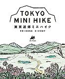 東京近郊ミニハイク〔BE-PAL版〕: TOKYO MINI HIKE (実用単行本) 画像