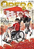 OPERA vol.73 (EDGE COMIX)