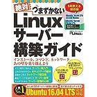 絶対つまずかない Linuxサーバー構築ガイド(日経BPパソコンベストムック)