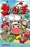 サルゲッチュ 7 (てんとう虫コロコロコミックス)
