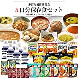 MT-NET 非常食 保存食セット 5年保存 【 5日分 全41品 】 献立表付き 〔防災グッズ〕