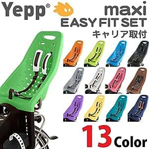 Yepp イエップ maxi EASYFIT set マキシ イージーフィットセット (キャリア取り付けタイプ 荷台取り付け) 子供用 自転車用チャイルドシート リアチャイルドシート