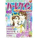 ハーレクイン 漫画家セレクション vol.45 (ハーレクインコミックス)
