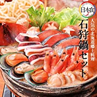 石狩鍋セット[N-03]北海道産 秋鮭 味噌味 海鮮鍋 郷土鍋【季節限定 9月~3月】