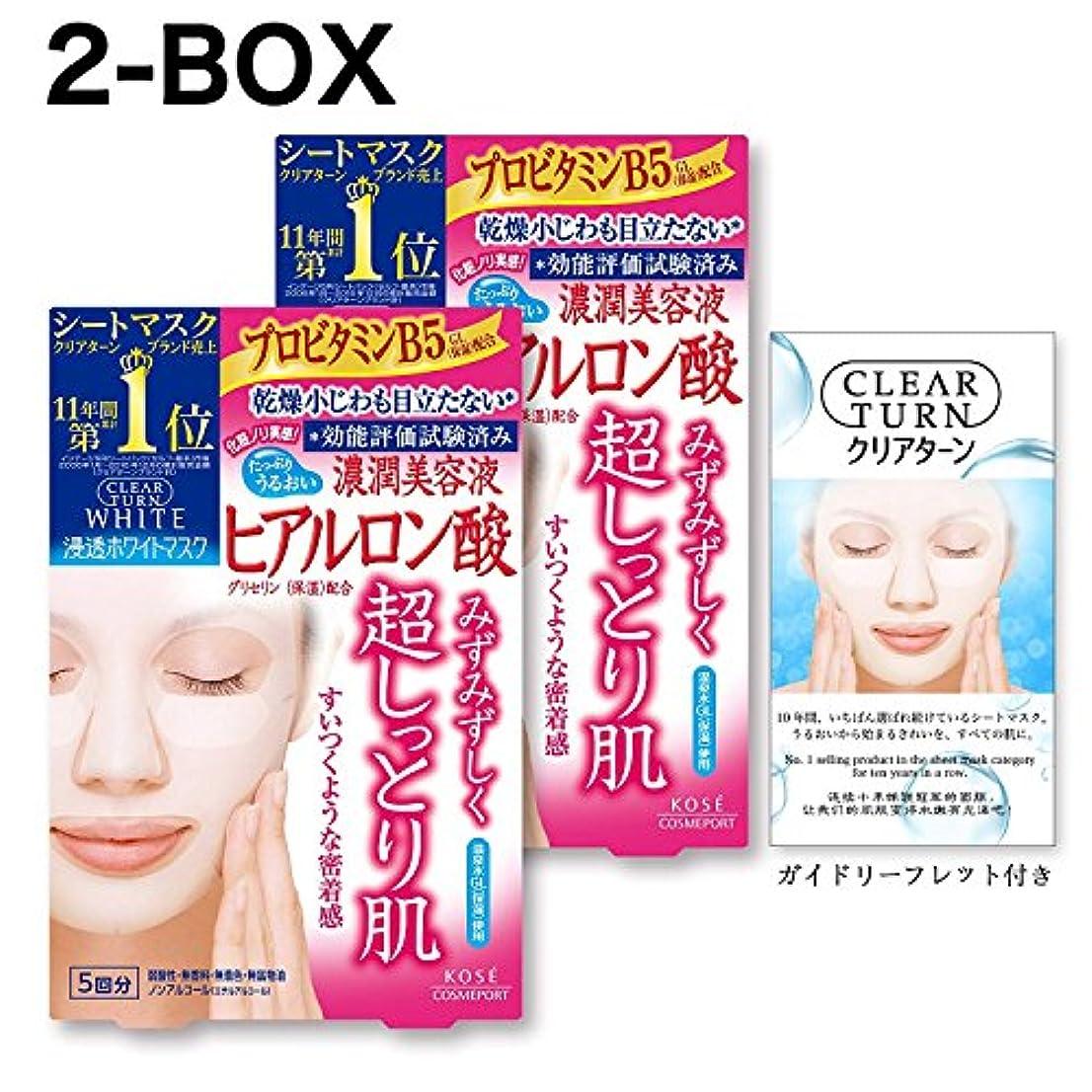 ブラジャーパイントだます【Amazon.co.jp限定】KOSE クリアターン ホワイト マスク HA (ヒアルロン酸) 5回分 2P+おまけ付 フェイスマスク