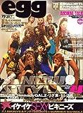 egg (エッグ) 2007年 07月号 [雑誌] 画像