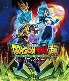 ドラゴンボール超 ブロリー[Blu-ray/ブルーレイ]