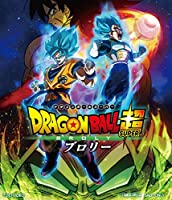 【Amazon.co.jp限定】ドラゴンボール超 ブロリー(オリジナルハンカチ付) [Blu-ray]