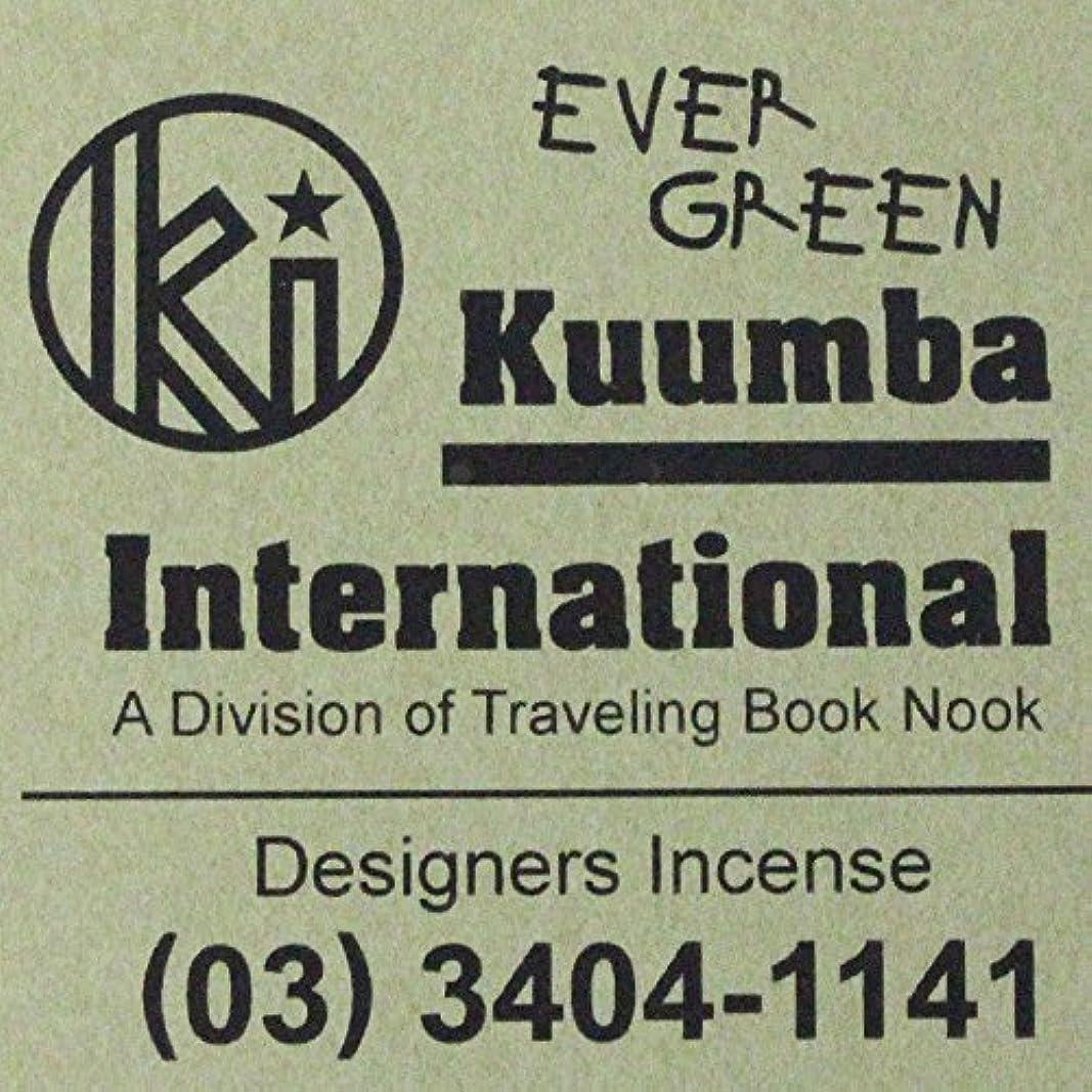 サーカス頬漫画(クンバ) KUUMBA『incense』(EVER GREEN) (Regular size)
