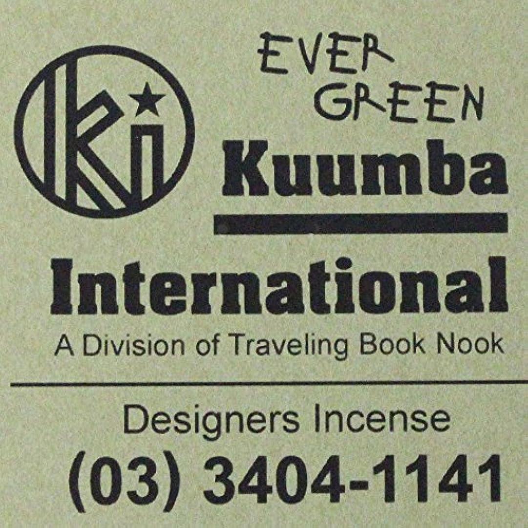 (クンバ) KUUMBA『incense』(EVER GREEN) (Regular size)