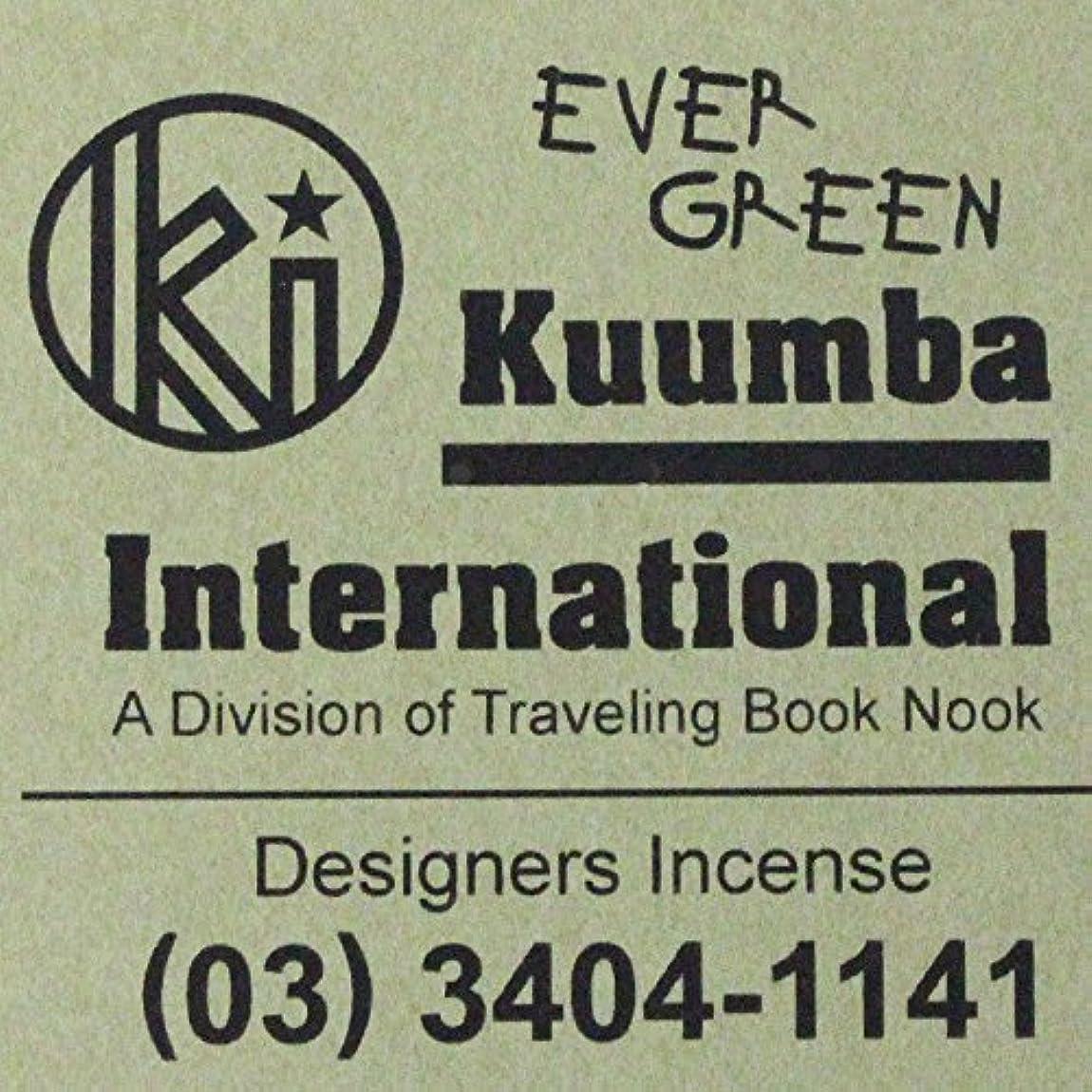 ルート家広告主(クンバ) KUUMBA『incense』(EVER GREEN) (Regular size)
