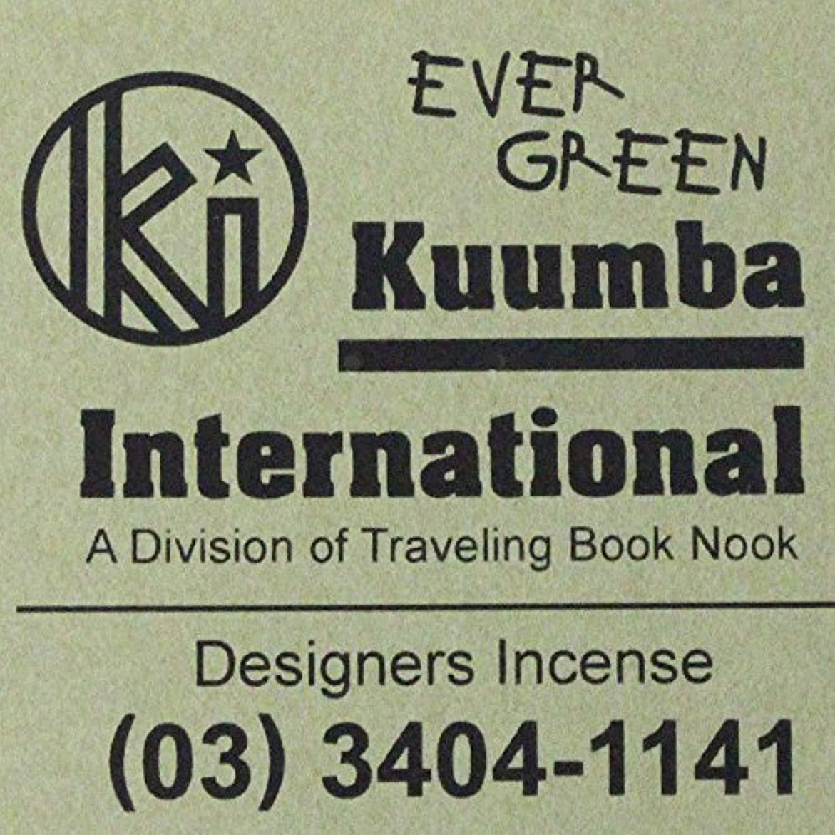 ブレース付録追い払う(クンバ) KUUMBA『incense』(EVER GREEN) (Regular size)