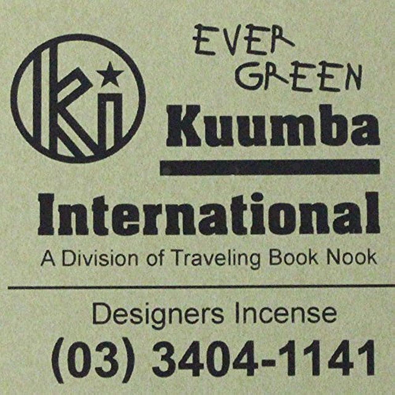 過剰結核落ち着いて(クンバ) KUUMBA『incense』(EVER GREEN) (Regular size)