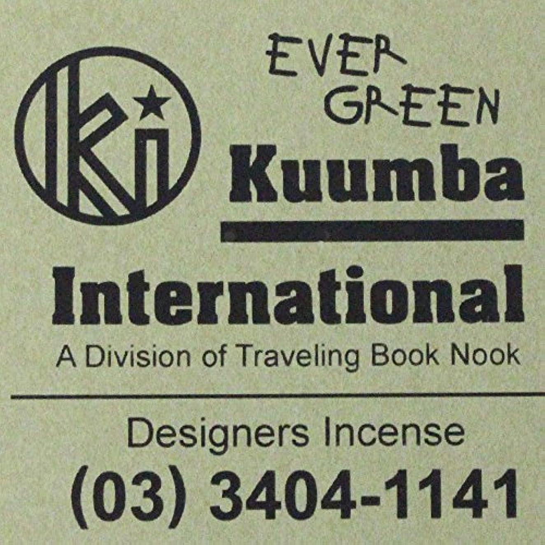 それにもかかわらずマインドフルニンニク(クンバ) KUUMBA『incense』(EVER GREEN) (Regular size)