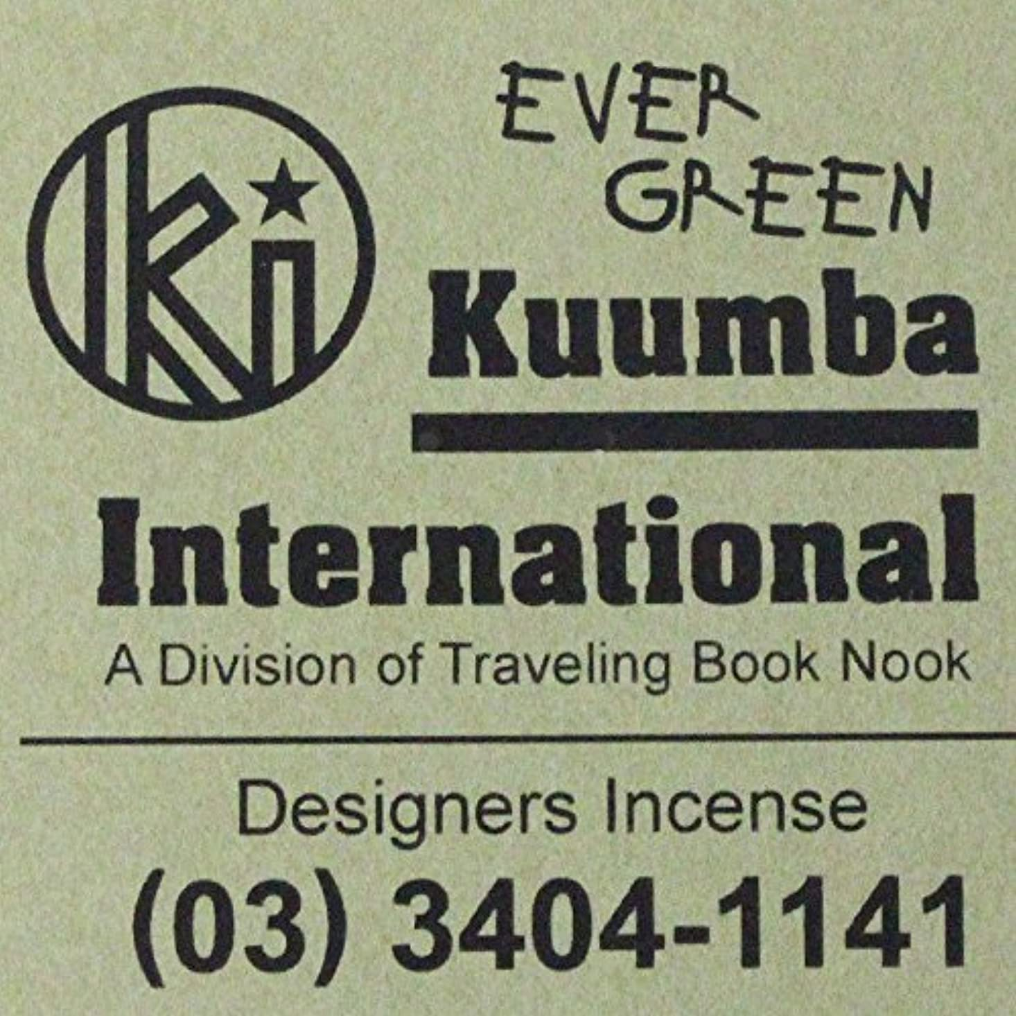 サイズ実験的額(クンバ) KUUMBA『incense』(EVER GREEN) (Regular size)