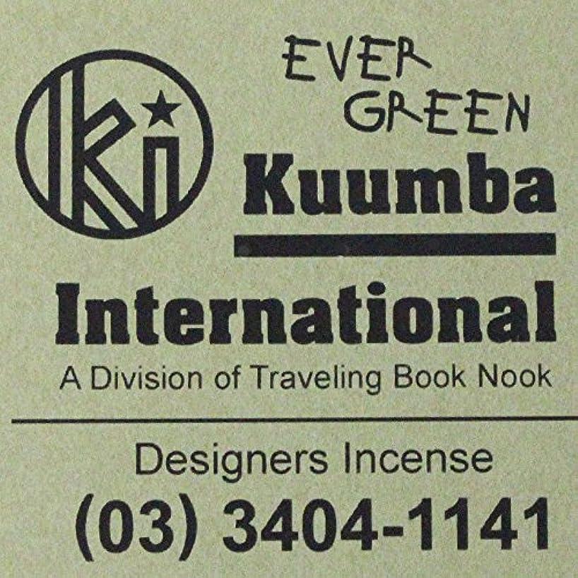 略すマラドロイト全員(クンバ) KUUMBA『incense』(EVER GREEN) (Regular size)