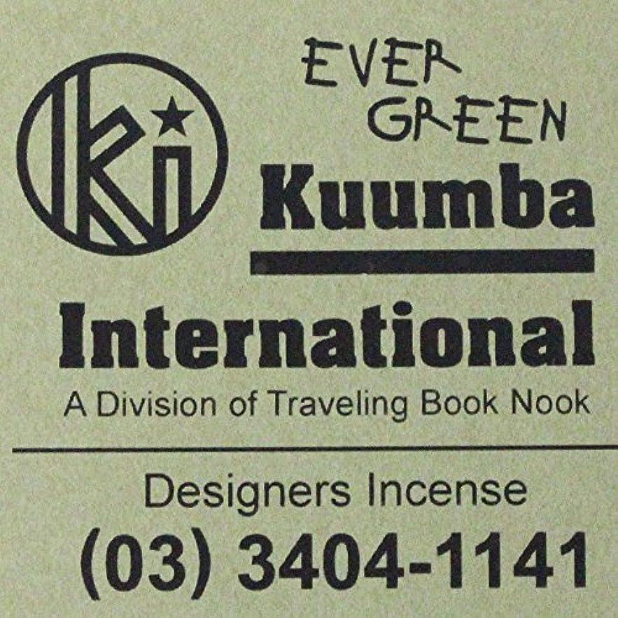 カエル建設テクトニック(クンバ) KUUMBA『incense』(EVER GREEN) (Regular size)
