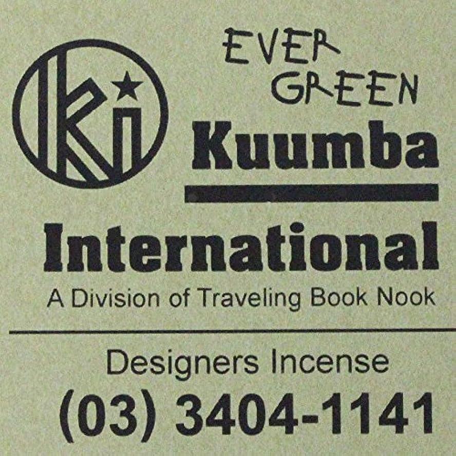 グローちらつき学期(クンバ) KUUMBA『incense』(EVER GREEN) (Regular size)