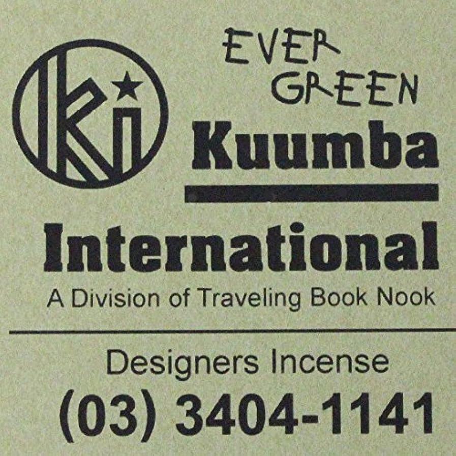 めまいお酢モンゴメリー(クンバ) KUUMBA『incense』(EVER GREEN) (Regular size)