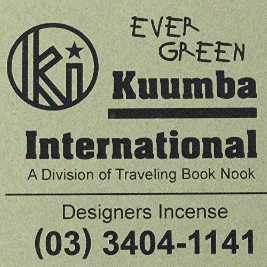 劣るドットピニオン(クンバ) KUUMBA『incense』(EVER GREEN) (Regular size)