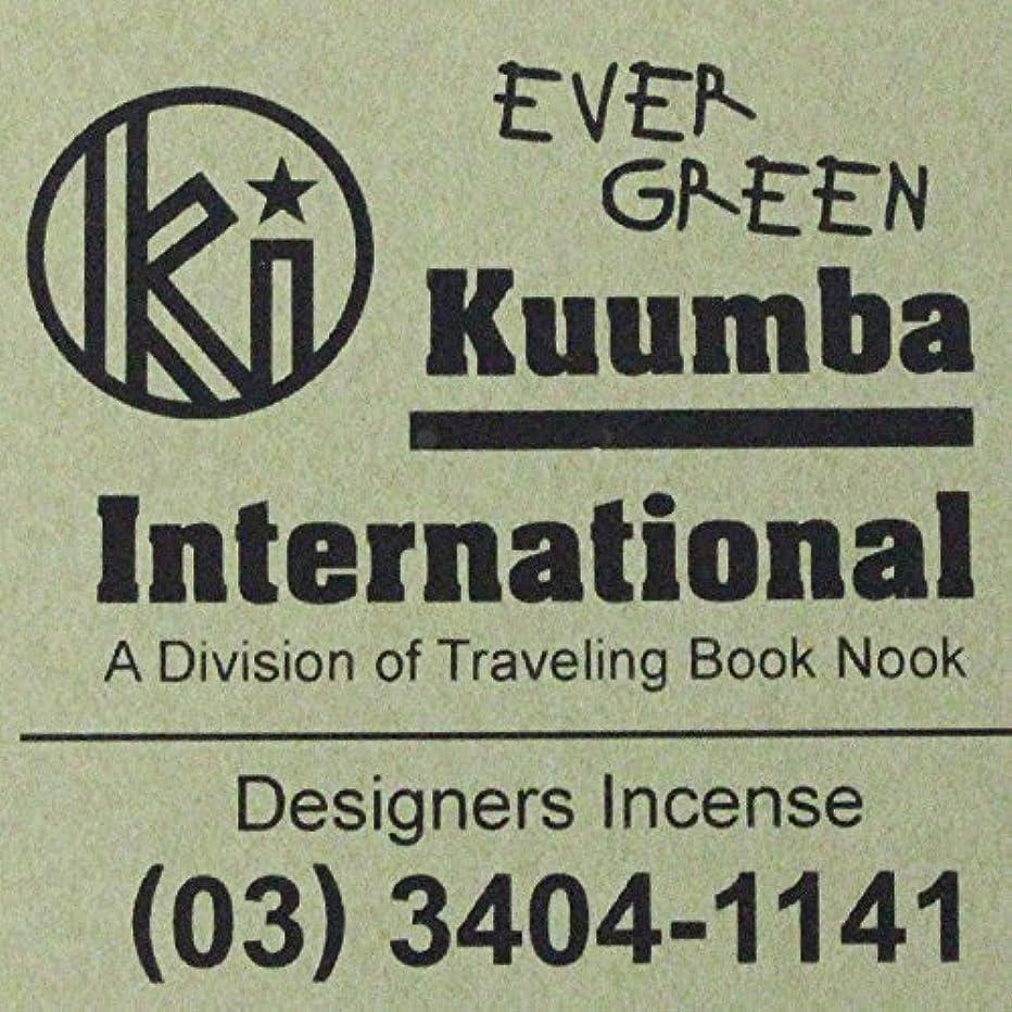 友情染色彼自身(クンバ) KUUMBA『incense』(EVER GREEN) (Regular size)
