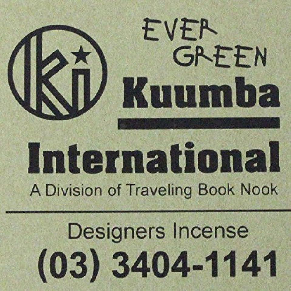 思い出す疎外するあえぎ(クンバ) KUUMBA『incense』(EVER GREEN) (Regular size)