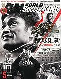 月刊WORLD SOCCER KING(ワールドサッカーキング) 2015年 05 月号 [雑誌]