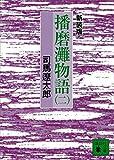 新装版 播磨灘物語(2) (講談社文庫)
