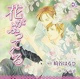 花がふってくる Daria Label (<CD>)
