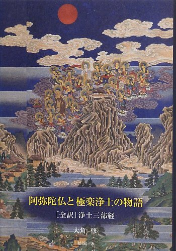 阿弥陀仏と極楽浄土の物語 ー全訳・浄土三部経ー