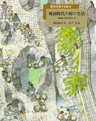 戦国時代の村の生活―和泉国いりやまだ村の一年 (歴史を旅する絵本)