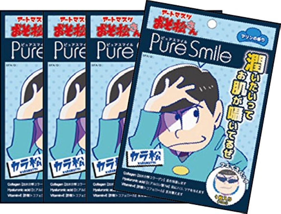 整理する精神強大なピュアスマイル 『おそ松さんアートマスク』(カラ松柄/マリンの香り)4枚セット