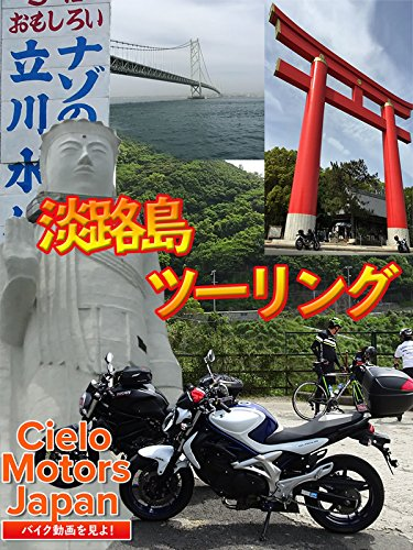 淡路島ツーリング 2016