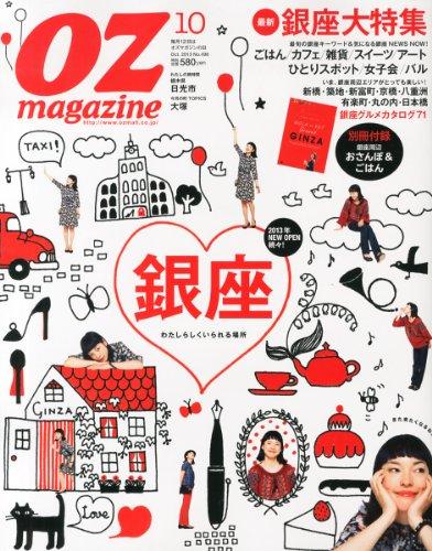 オズマガジン2013.10月号の詳細を見る
