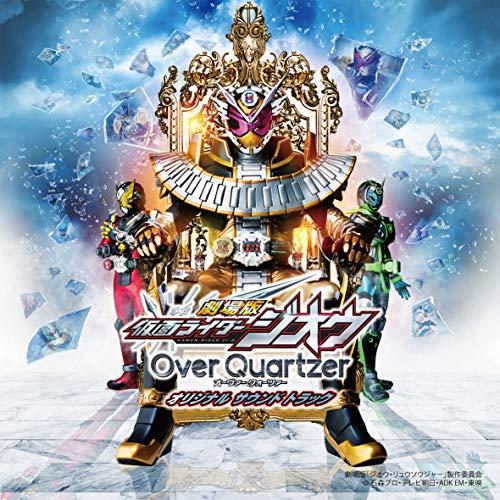 『劇場版 仮面ライダージオウ Over Quartzer』感想 平成ライダーとは何かの答えがここにある
