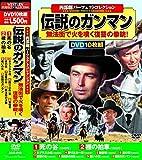 西部劇 伝説のガンマン DVD10枚組