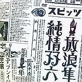 放浪隼純情双六 Live 2000‐2003[DVD]